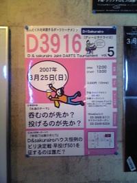 070329sakurairo